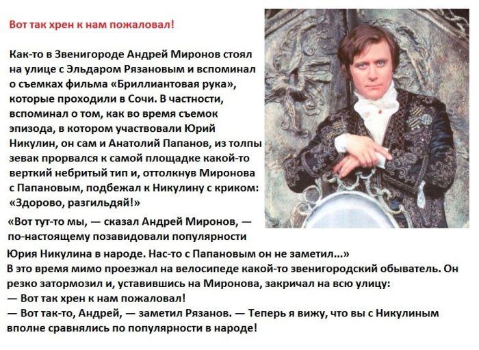 Про Андрея Миронова (9 фото + текст)