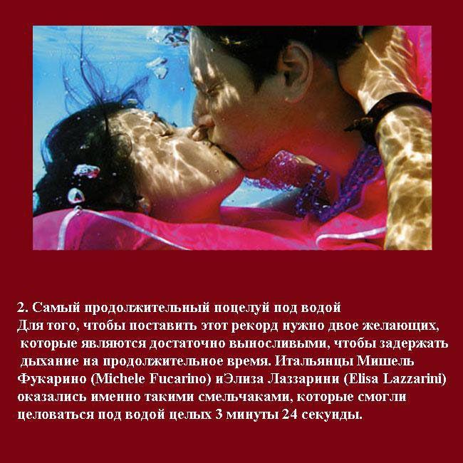 Романтические рекорды (13 фото)