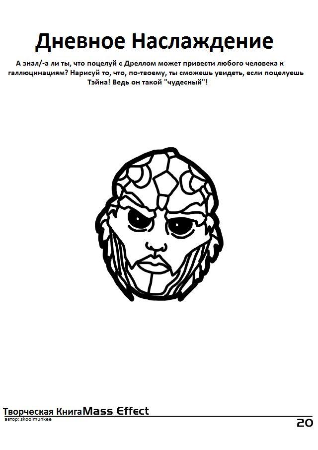 Классная творческая книга (30 картинок)