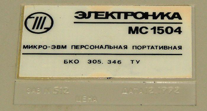 Первый отечественный Laptop (15 фото)