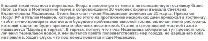 Где отдыхает жена Дмитрия Медведева (7 фото)