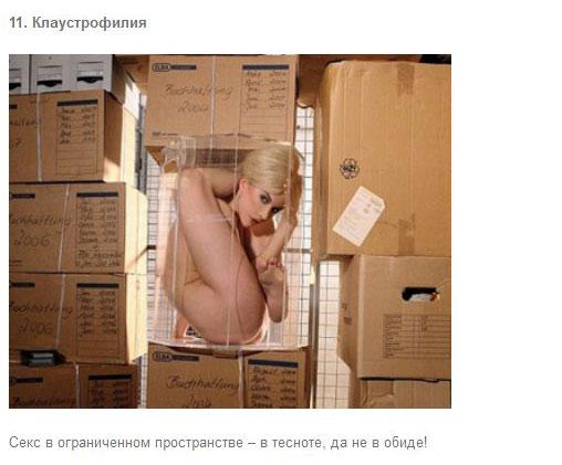 Странные сексуальные желания (13 фото)