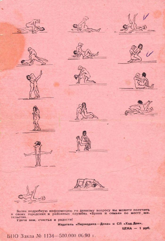 Старенький сексуальный ликбез (4 картинки)