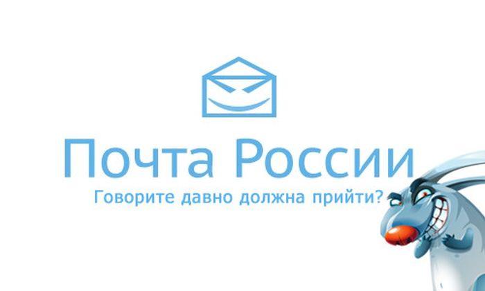 Про почту России (28 картинок + 2 гифки)