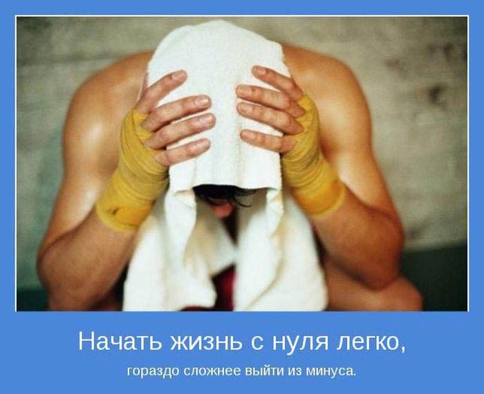 Мотиваторы (40 фото)