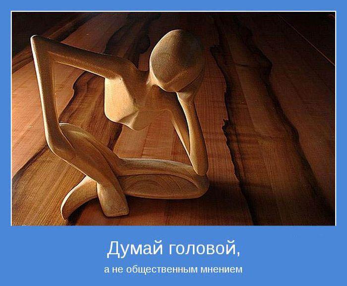 Картинка подумай о жизни