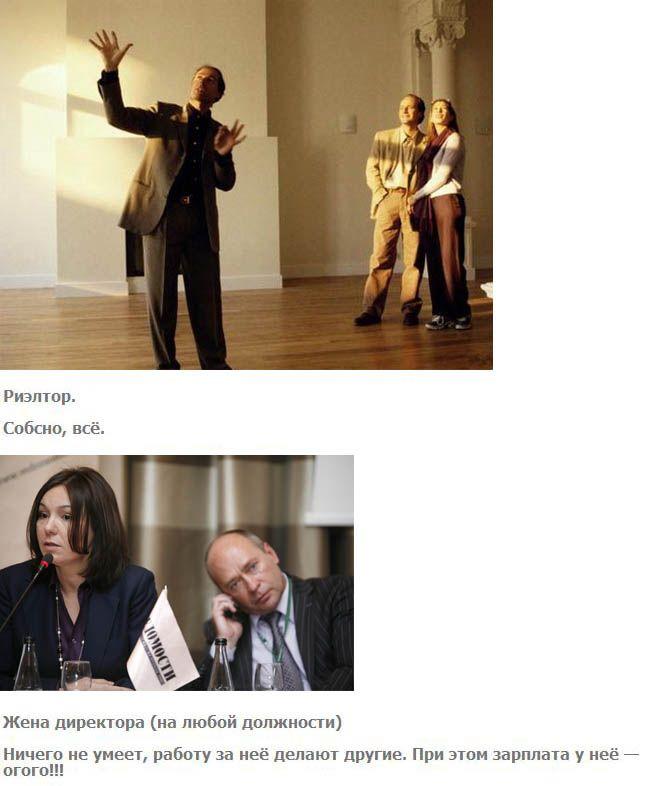 Про профессии (11 картинок)