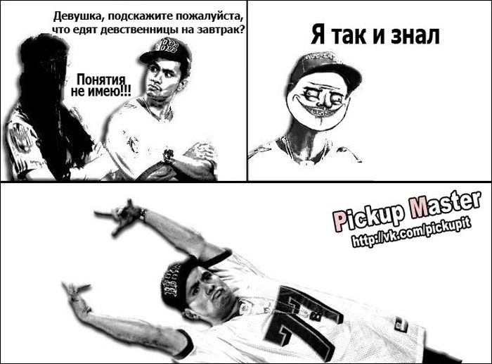 """Комиксы """"Мастер Пикапа"""" (40 картинок)"""