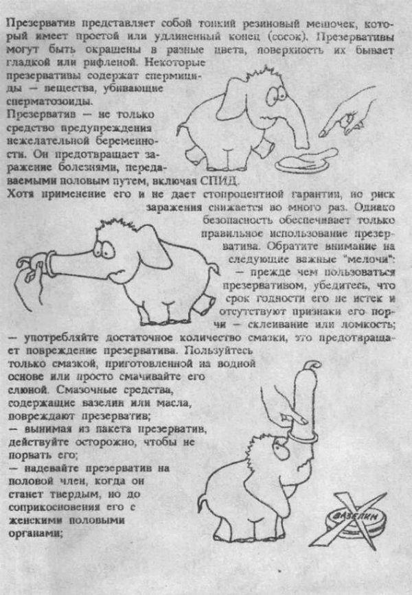 Как пользоваться презервативом (2 фото)