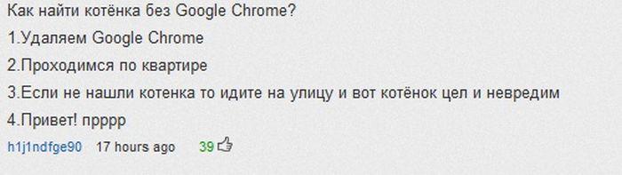 Google Chrome поможет найти котенка (10 скриншотов)