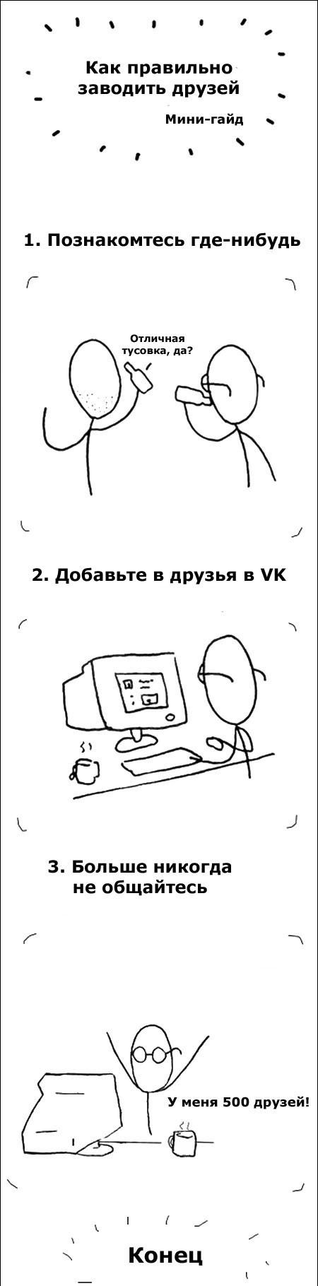 Смешные комиксы (30 картинки)