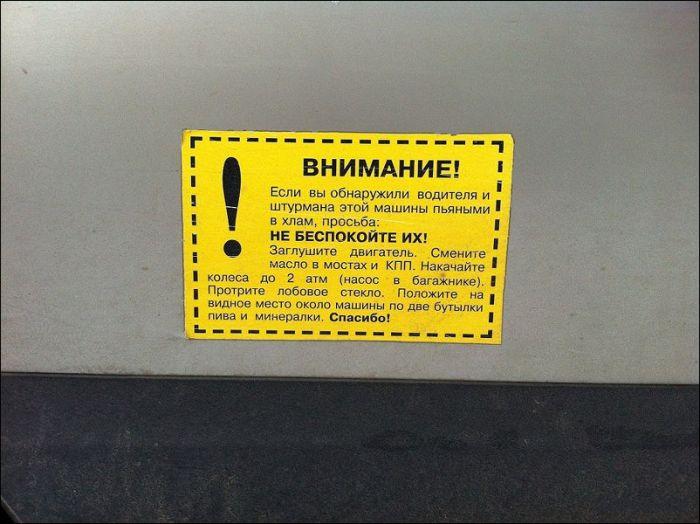 Прикольная наклейка (2 фото)