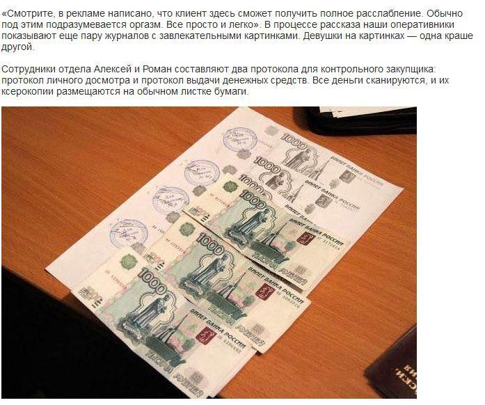 Уральский отдел нравов (12 фото + текст)