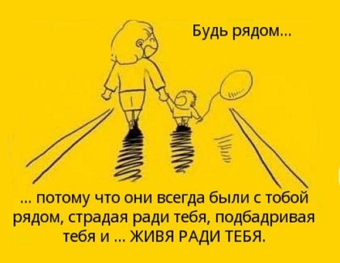 Любите и уважайте своих родителей (18 картинок)