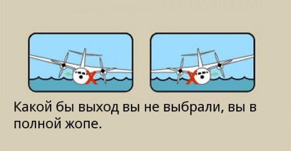 Толкование правил поведения в самолете (18 картинок)