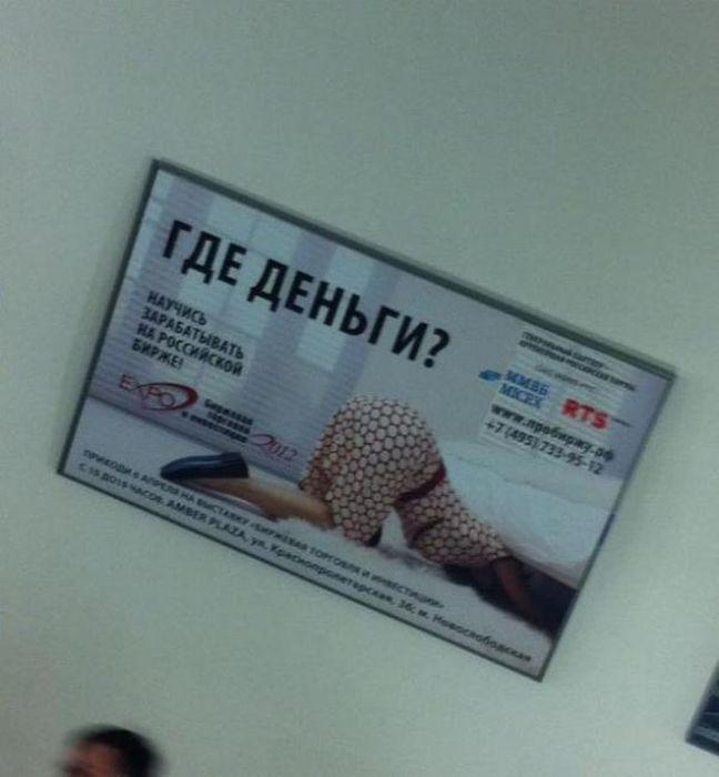 Маразмы в рекламе (26 фото)