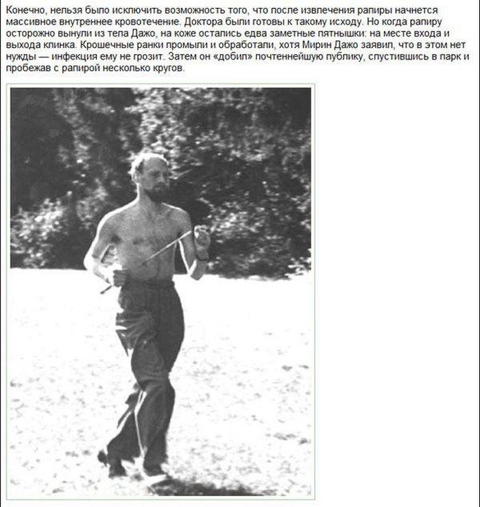 Марин Дажо - человек, ставший загадкой (5 фото + текст)