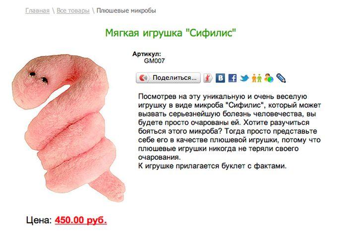 Игрушечные микробы и микроорганизмы (16 скриншотов)