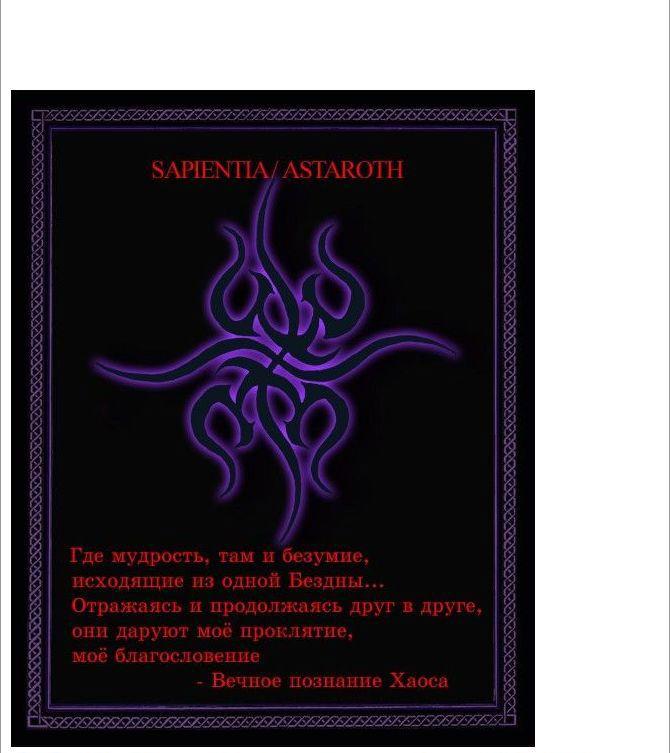 Сатанинский ритуал (16 фото + текст)