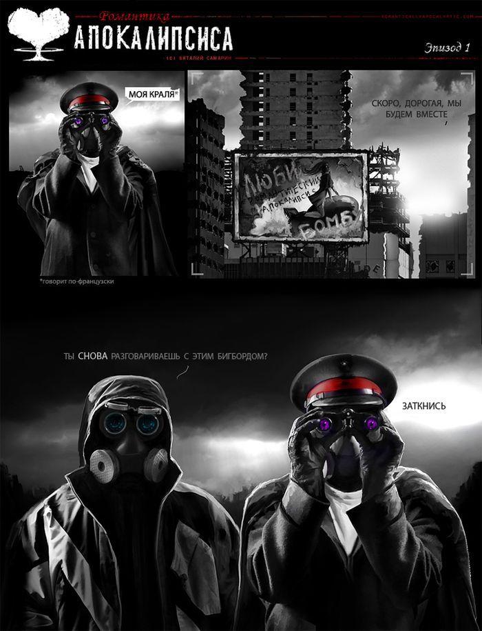 Романтика апокалипсиса (7 картинок)