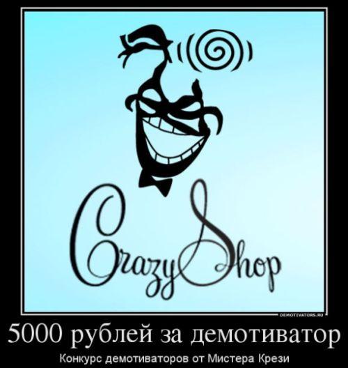 Выиграй 5000 рублей!