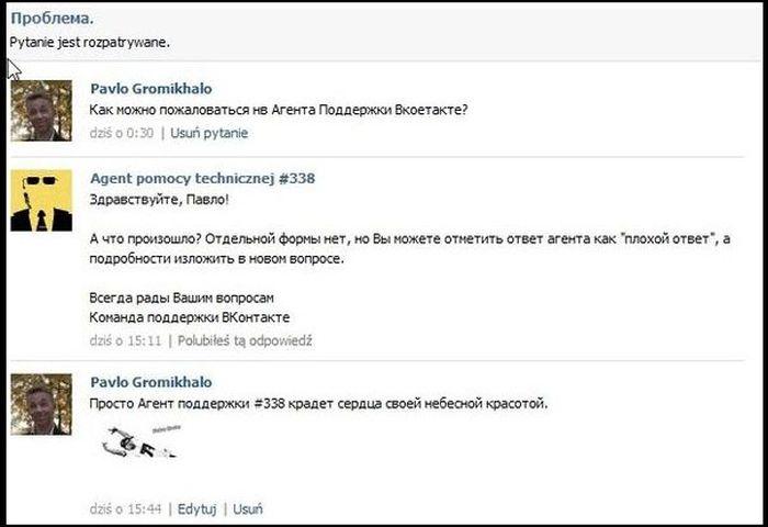 Шутки от техподдержки ВКонтакте (13 скринов)