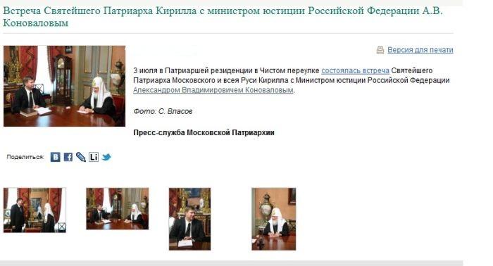 Отредактированная фотография патриарха (4 фото)