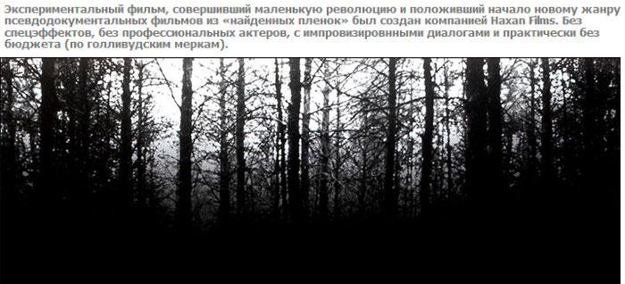 """Факты о фильме """"Ведьма из Блэр"""" (6 фото)"""