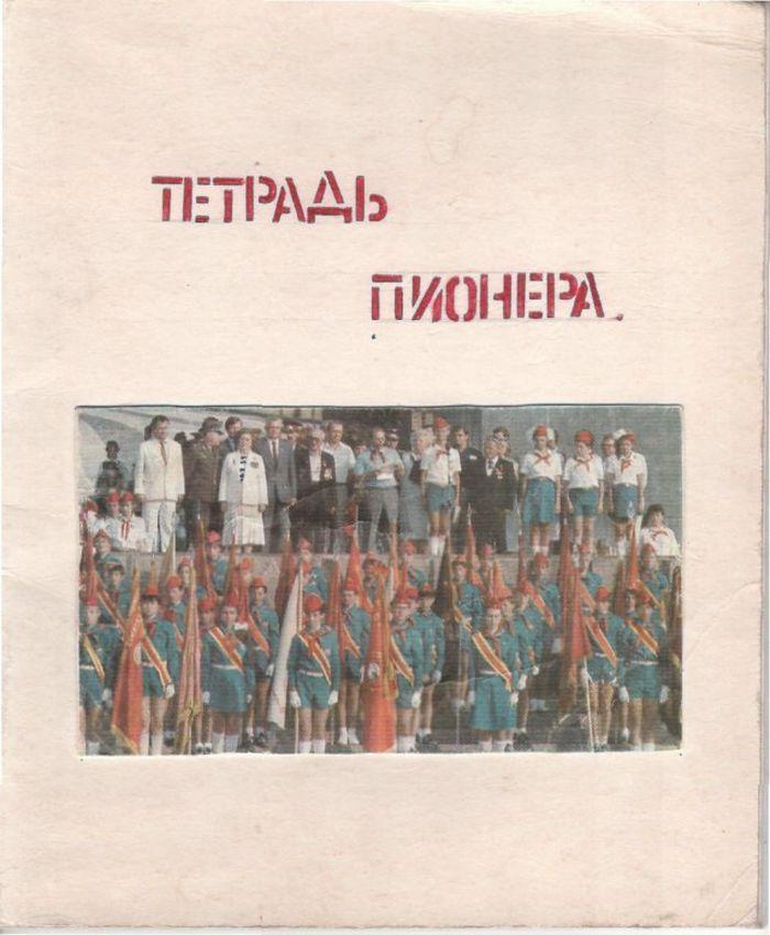 Тетрадь пионеров (20 фото)