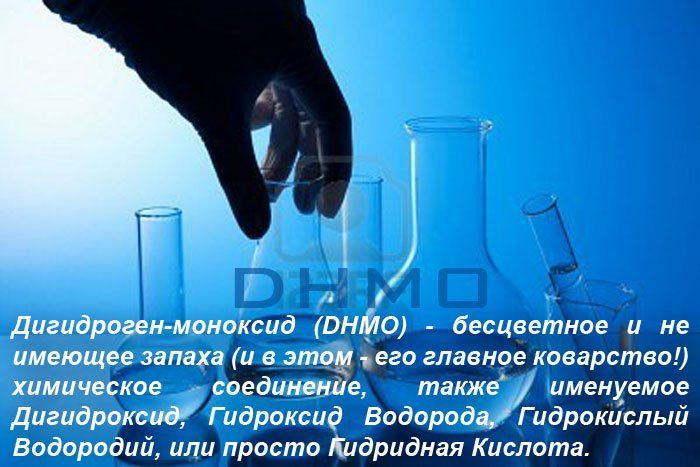 Нужно ли бояться дигидроген моноксида? (19 картинок)