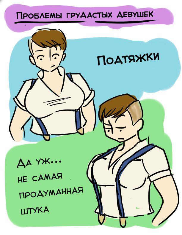 Проблема девушек с большим размером груди (8 картинок)