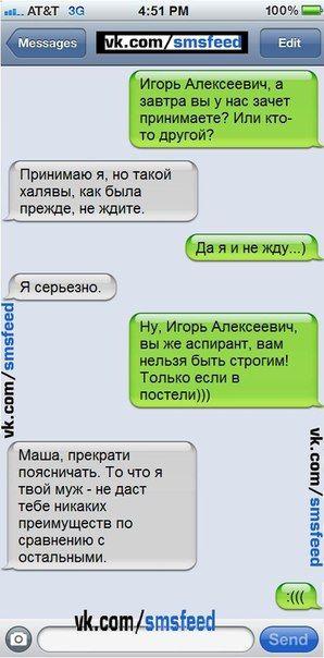 Прикольные СМСки (40 картинок)