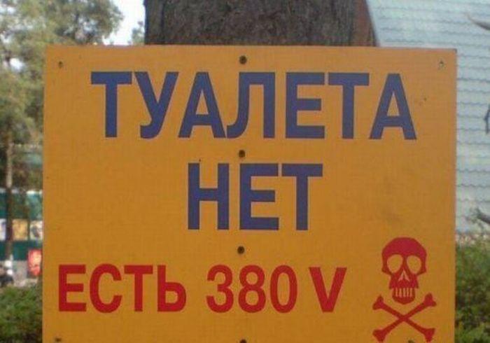 Запреты по-русски (22 фото)
