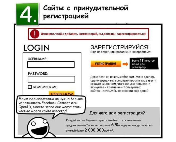 Какие сайты нужно перестать делать (8 картинок)