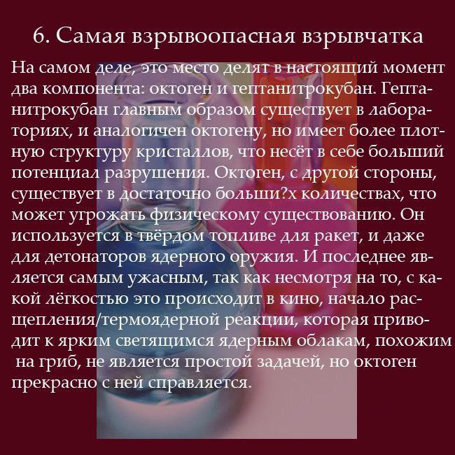 Познавательные факты об экстремальных веществах (11 картинок)