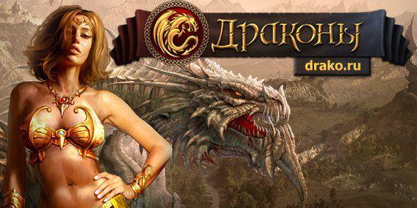 «Драконы» — новое слово в жанре MMORPG!