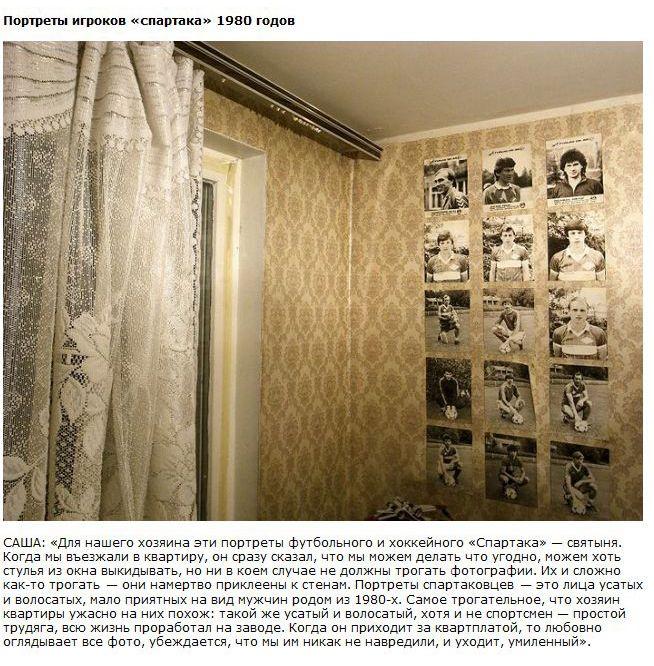 Хлам арендованных квартир (12 фото)