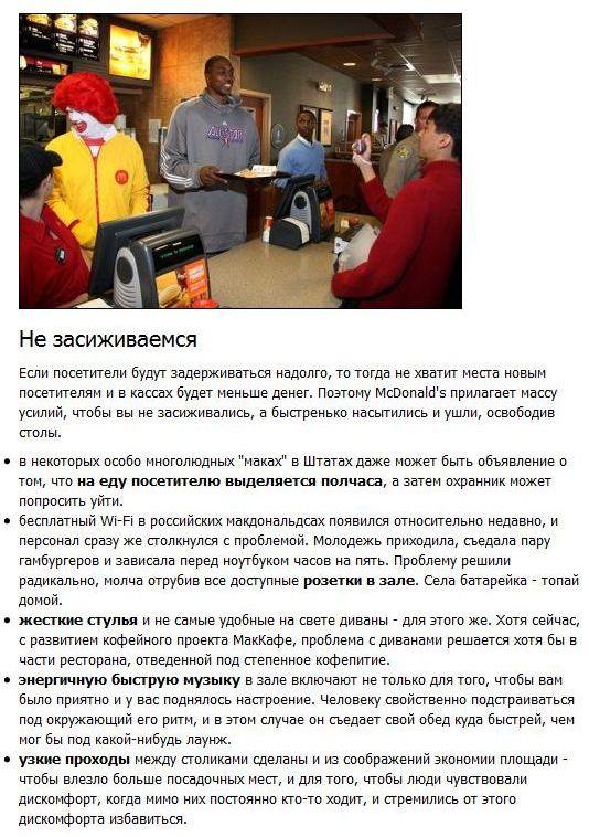Тайны McDonald's. Манипулирование людьми (8 фото + текст)