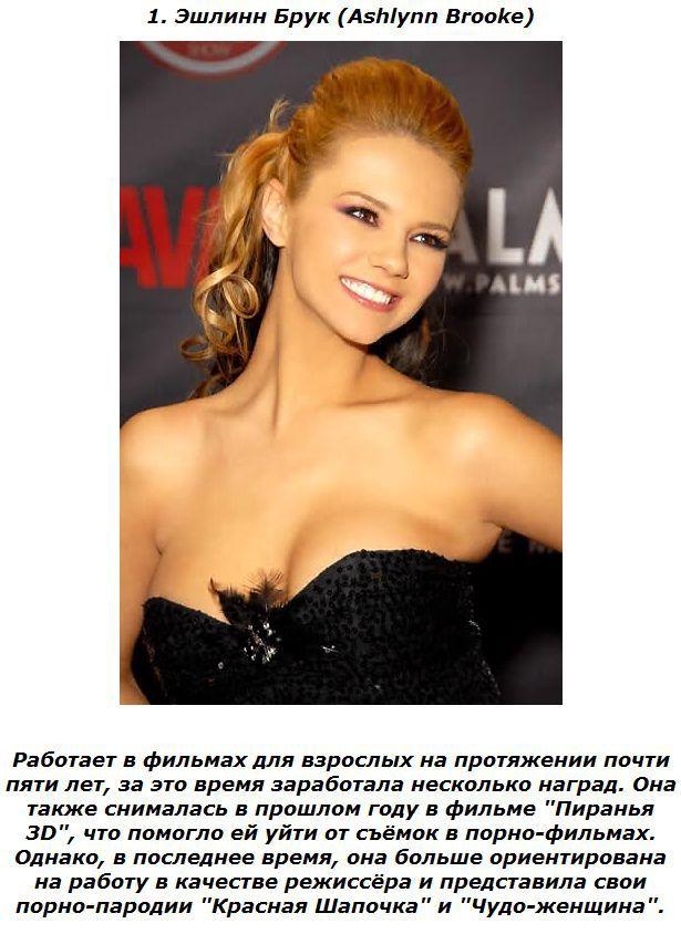 знаменитые порно актерки москвы