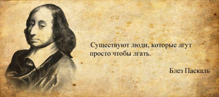 Слова мыслителей (32 картинки)