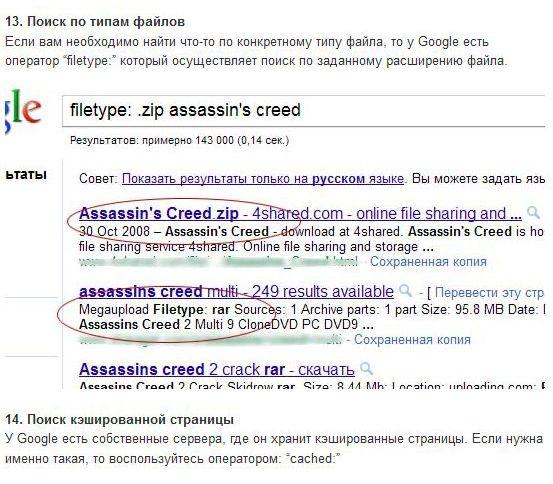 """""""Гугли"""" как профи (14 скринов)"""