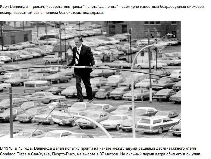 """Звезды, умершие на своем """"рабочем"""" месте (14 фото + текст)"""