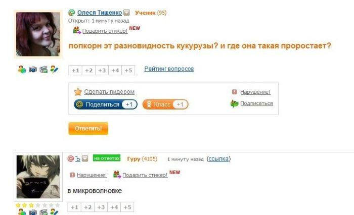 Смешные ответы mail.ru (19 скриншотов)