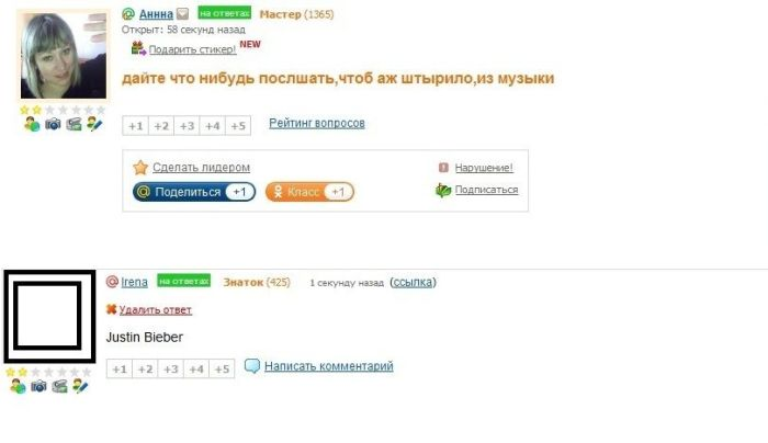 вопросы и ответы на майл.ру - фото 5