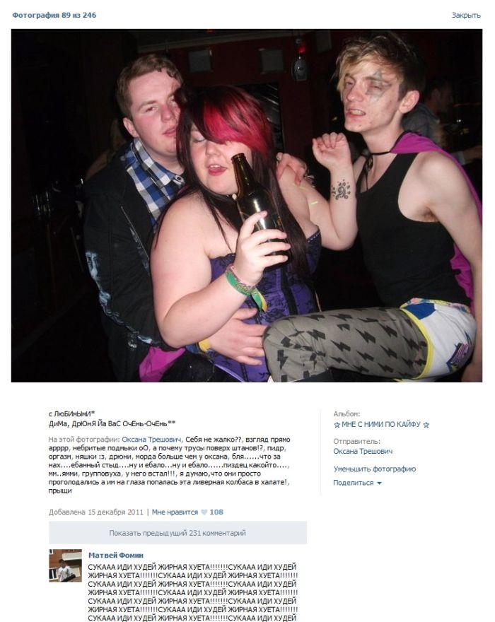 Девушка из Вконтакта по имени Оксана Трешович (14 фото)