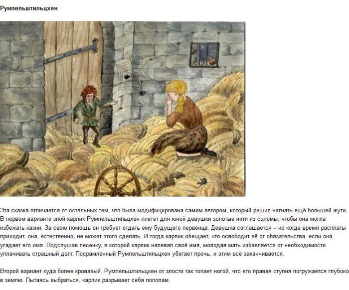 Оригинальные сказки (10 картинок + текст)