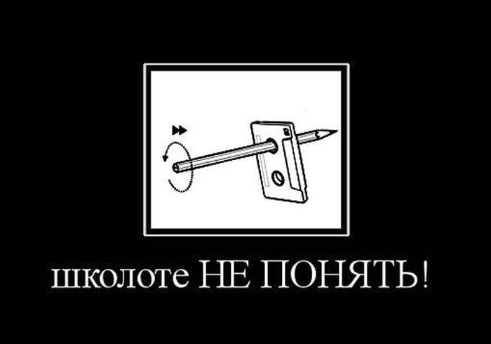 Демотиваторы (33 фото)