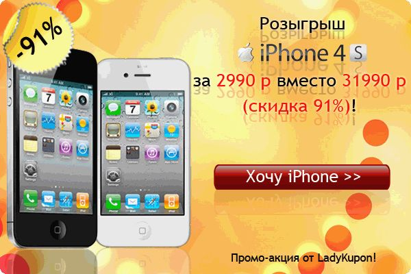 Apple iPhone 4S со скидкой 91%! Спешите принять участие!