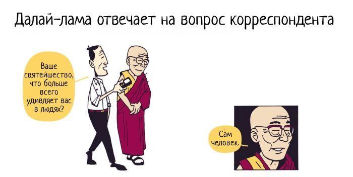 Далай-лама о людях (6 картинок)