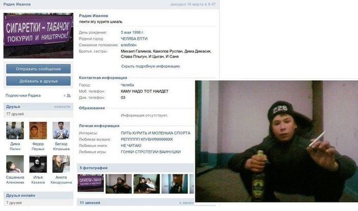 Ужасы из ВКонтакте (14 скриншотов)